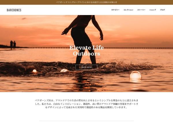 Screenshot of barebonesliving.jp