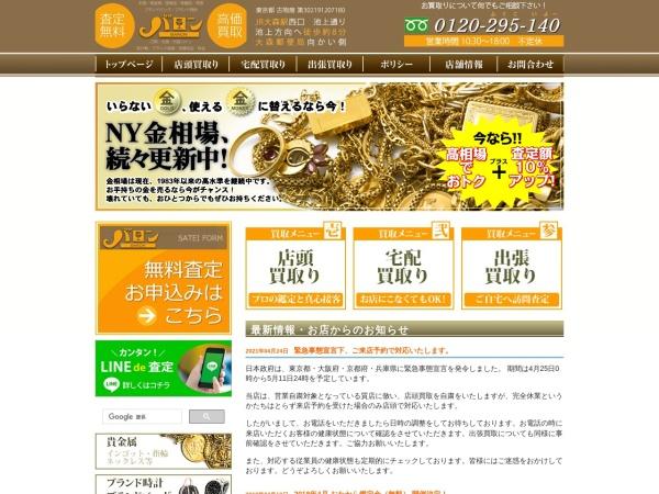 Screenshot of baron-kaitori.com