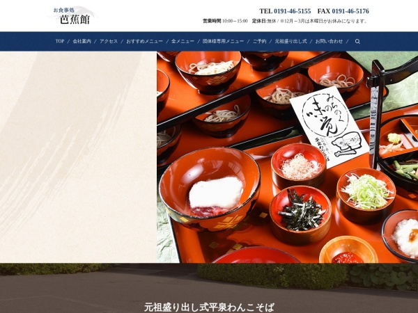 http://bashokan.co.jp