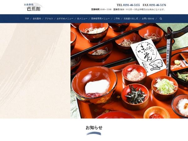 Screenshot of bashokan.co.jp
