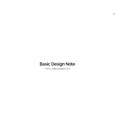 http://basicdesign-note.com