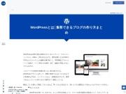 参考資料 Wordpress バス部