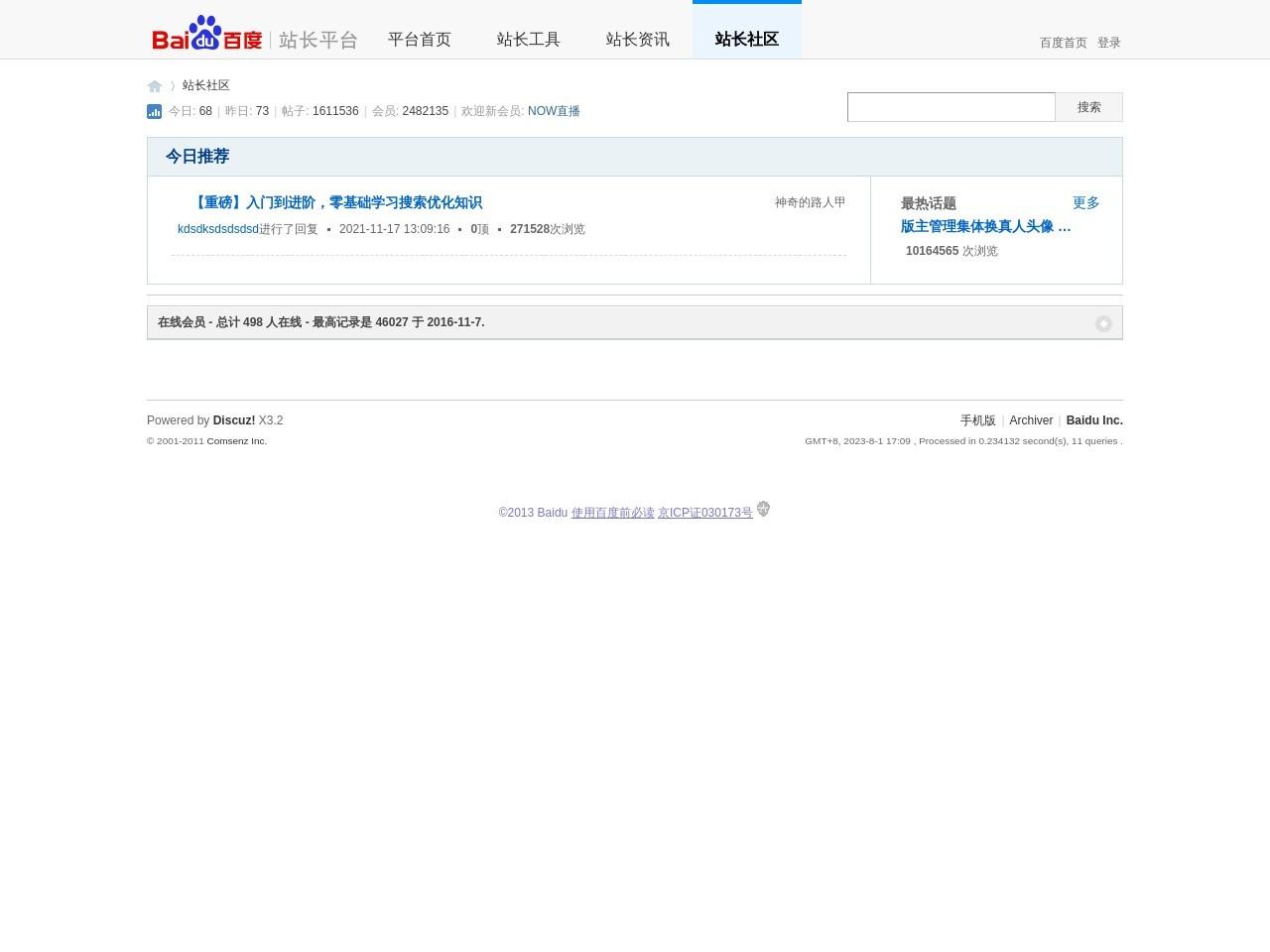 Screenshot of bbs.zhanzhang.baidu.com