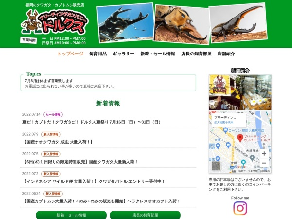 Screenshot of bcdorcus.com