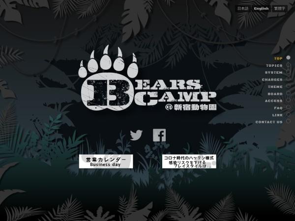 http://bearscamp.jp/