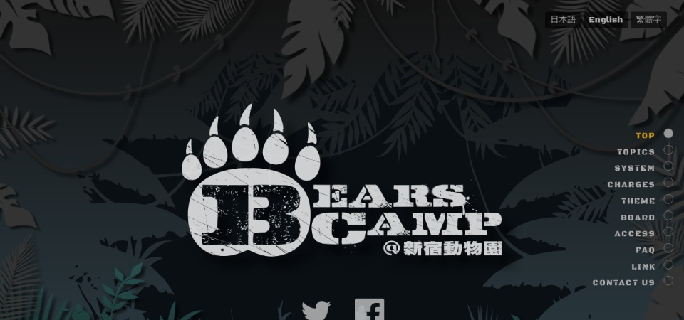 Screenshot of bearscamp.jp