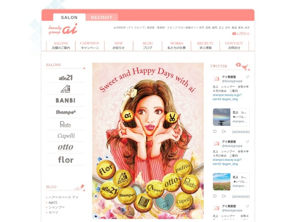 Screenshot of beauty-ai.jp