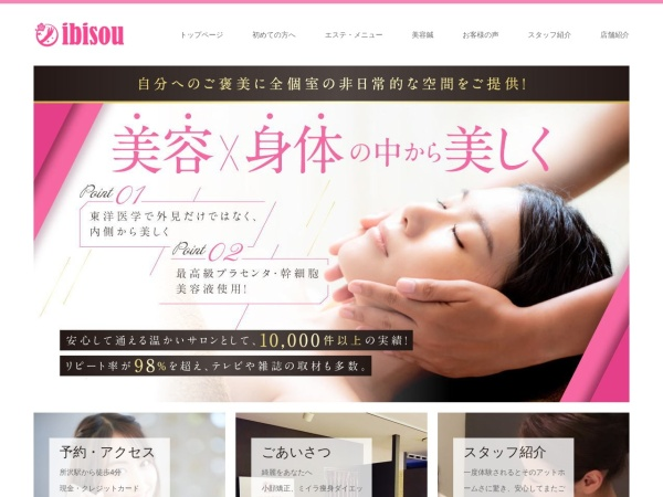 Screenshot of beauty-seitai-college.com