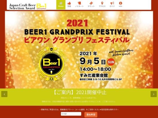 http://beer1grandprix.craftbeersupport.org/