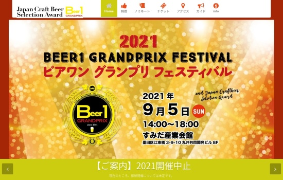 Screenshot of beer1grandprix.craftbeersupport.org
