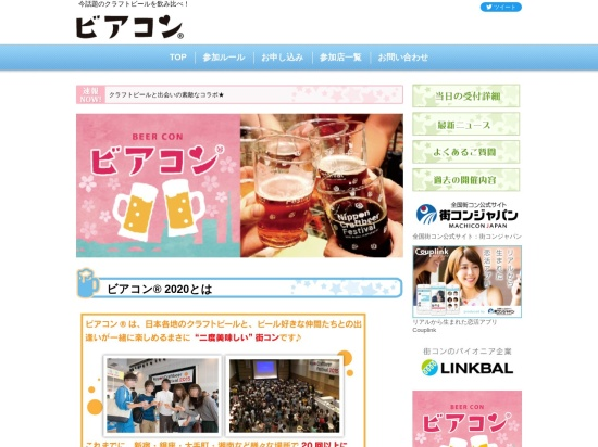 http://beercon.info/