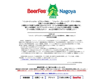 http://beerfes.jp/index_beerfes_ngo.html