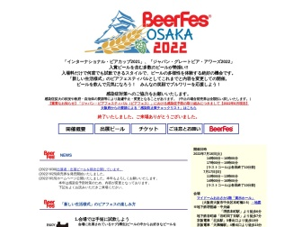 http://beerfes.jp/index_beerfes_osa.html