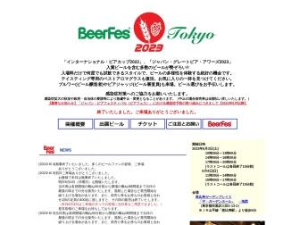 http://beerfes.jp/index_beerfes_tyo.html