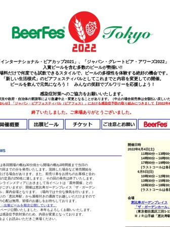 Screenshot of beerfes.jp