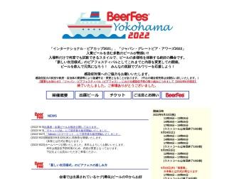 http://beerfes.jp/index_beerfes_yok.html