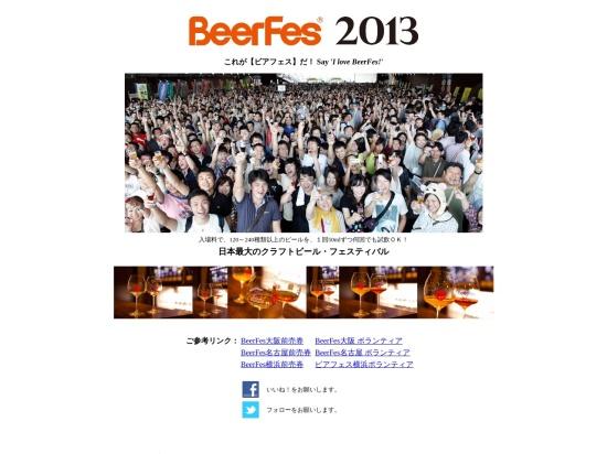 http://beertaster.org/gjbf/date/13/gjbf13.html