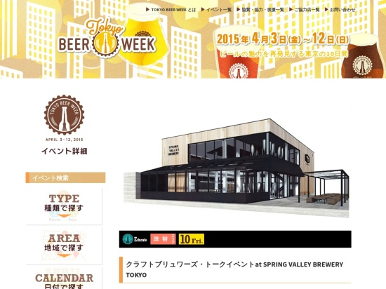 http://beerweek.jp/2015/svbtbw/