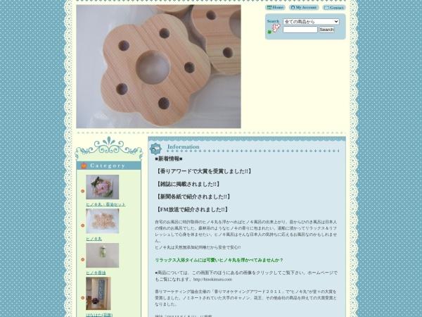 Screenshot of bellmine.shop-pro.jp