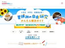 http://benesse.jp/jiyukenkyu/shogaku/index.html
