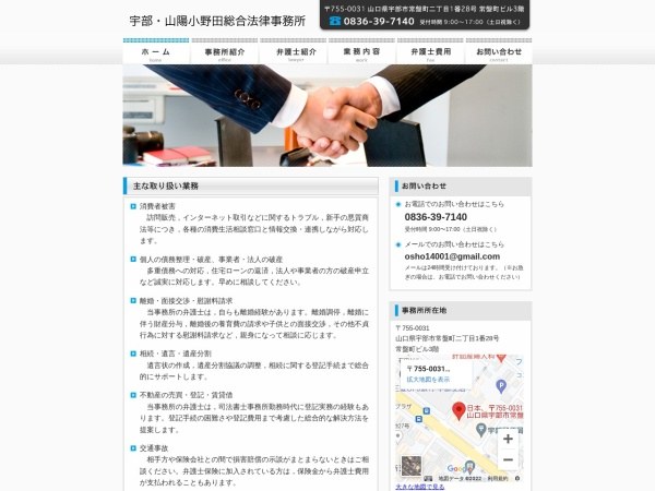 Screenshot of bengoshi-sato.com