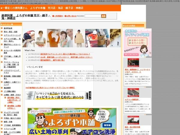 Screenshot of benri.ocnk.net