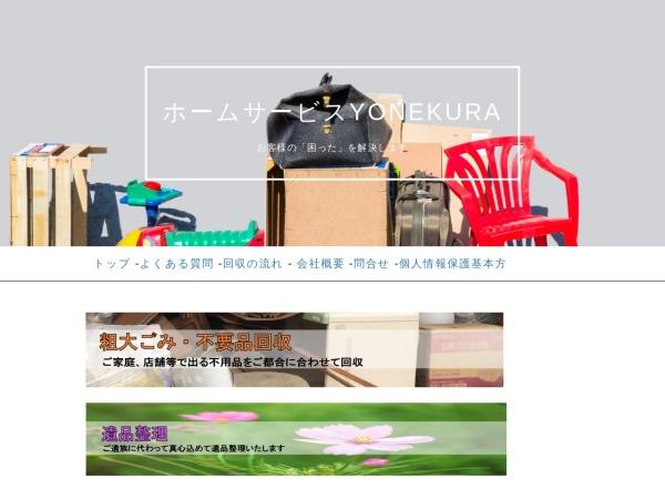Screenshot of benri.yonekurasyouten.net