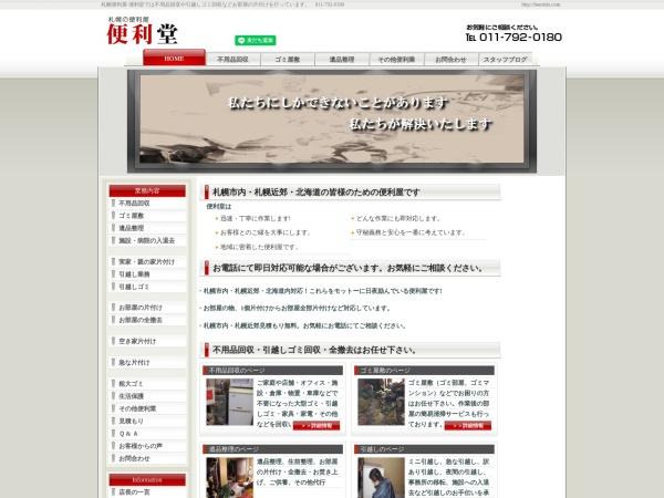 Screenshot of benrido.com