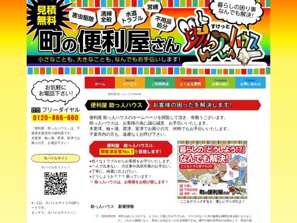 Screenshot of benriya-chiba.com
