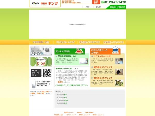 Screenshot of benriya-king.com