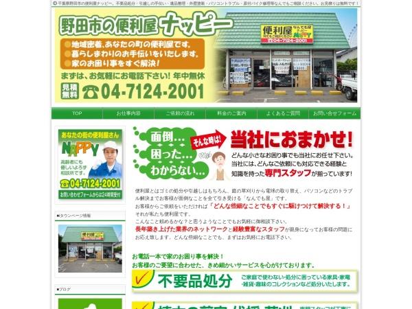 Screenshot of benriya-nappy.com