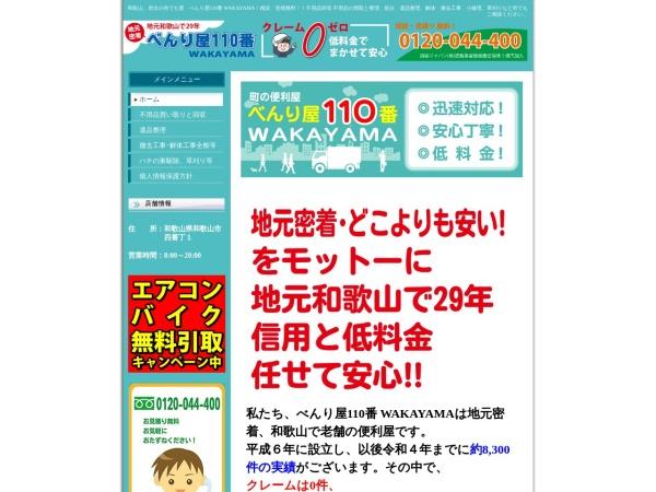 Screenshot of benriya110-wakayama.com