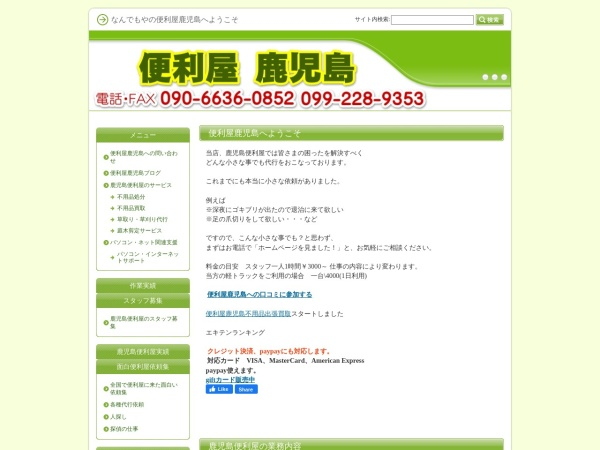 Screenshot of benriyakagosima.com