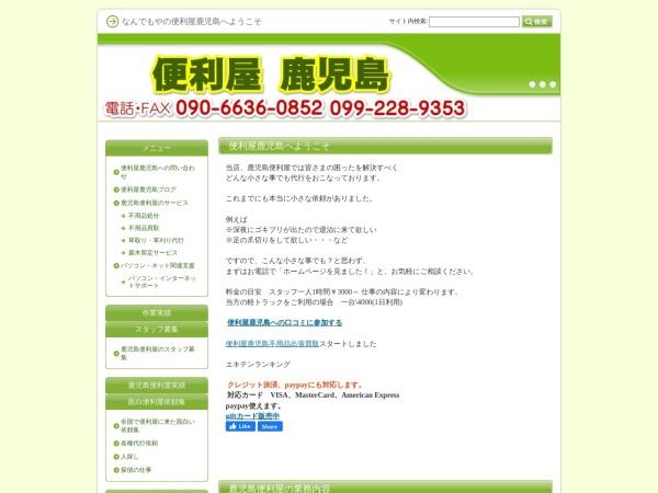 Screenshot of benriyakagosima.com