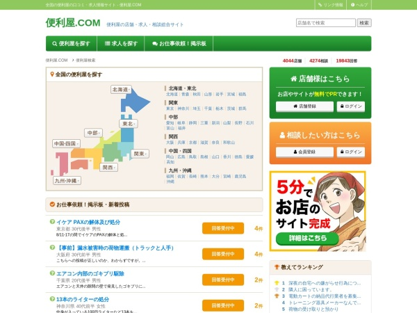 Screenshot of benriyasan-navi.com