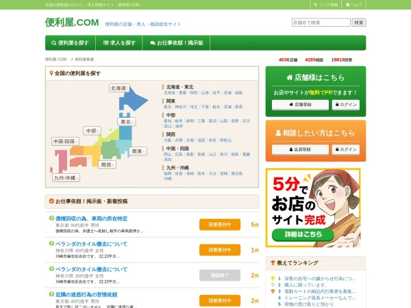 Screenshot of benriyasan-navi.com