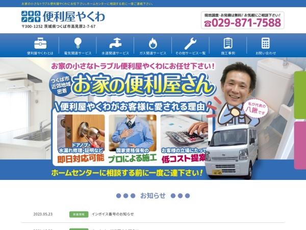 Screenshot of benriyayakuwa.com