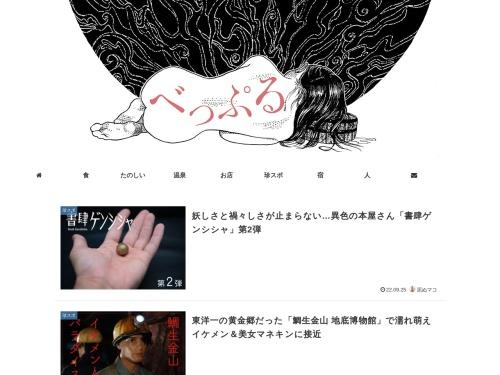 Screenshot of bepple-beppu.com