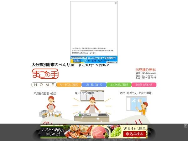 Screenshot of beppumagonote.web.fc2.com
