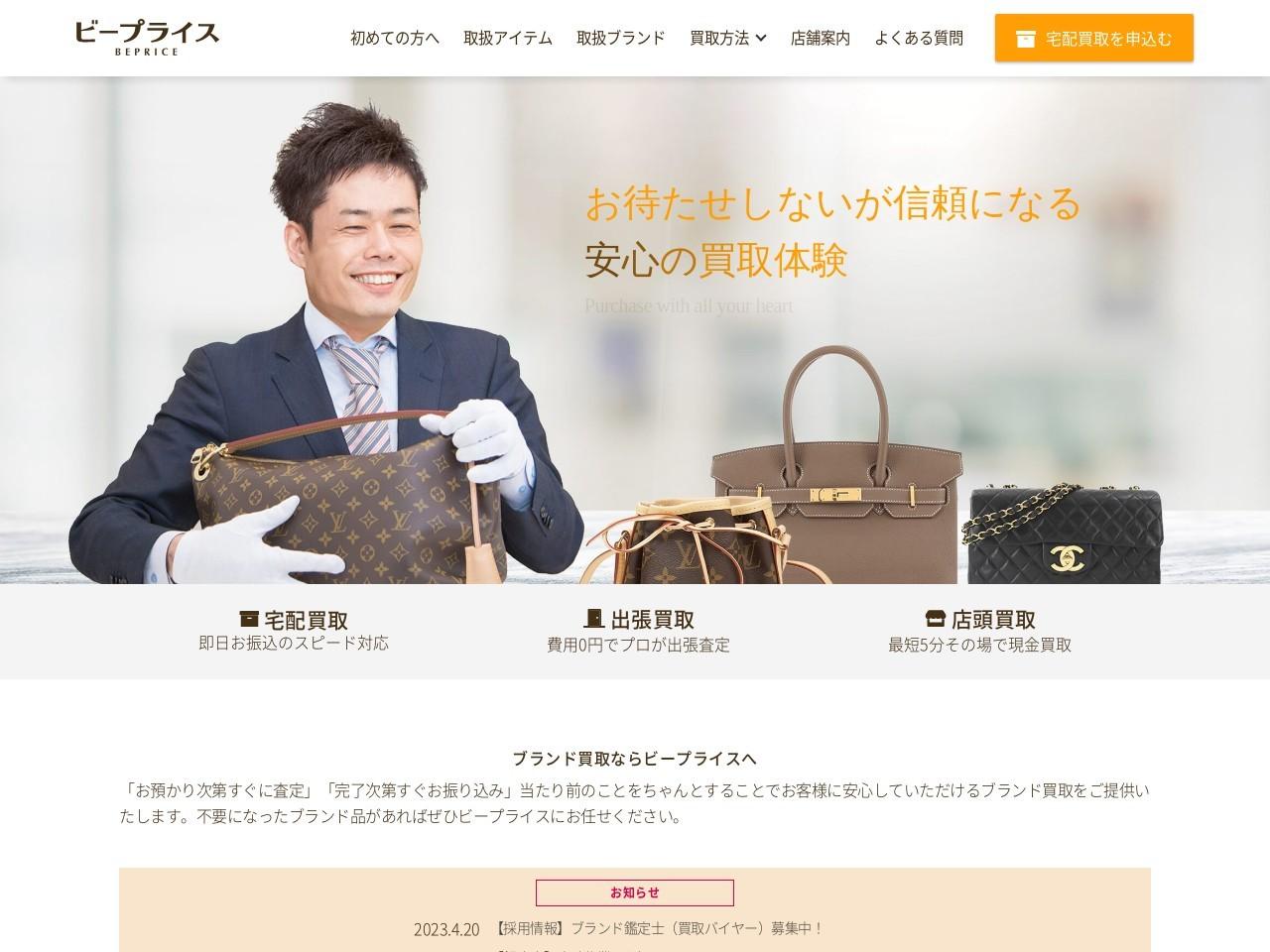 ブランド買取 成約率95.6%|ビープライス【東京・大阪】