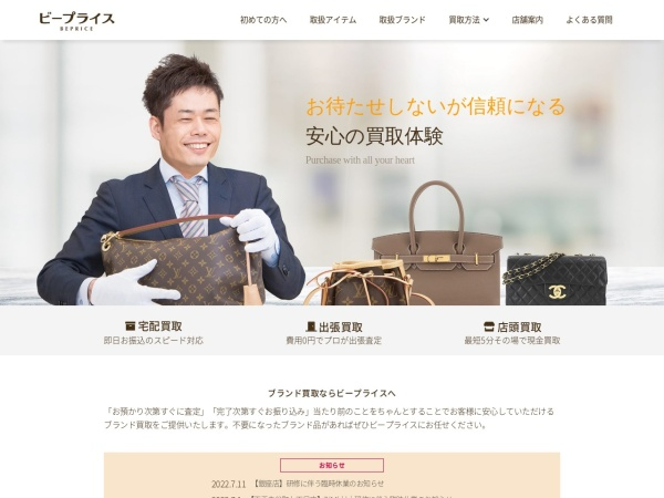 Screenshot of beprice.jp