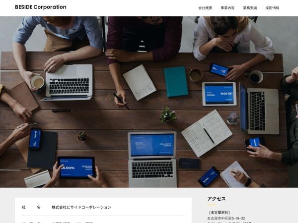 Screenshot of beside-corp.com