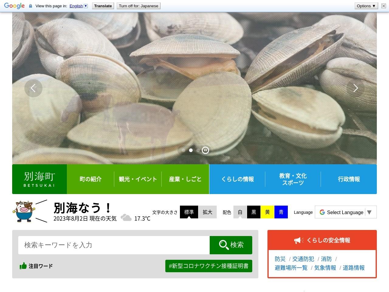 http://betsukai.jp/