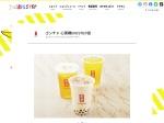 http://big-step.co.jp/shop/detail/4/