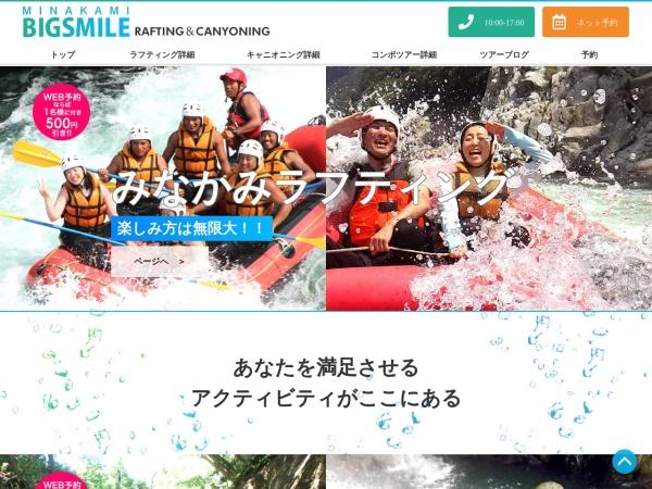 Screenshot of bigwaverafting.com