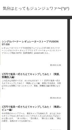 http://bike-junnotabi.doorblog.jp/