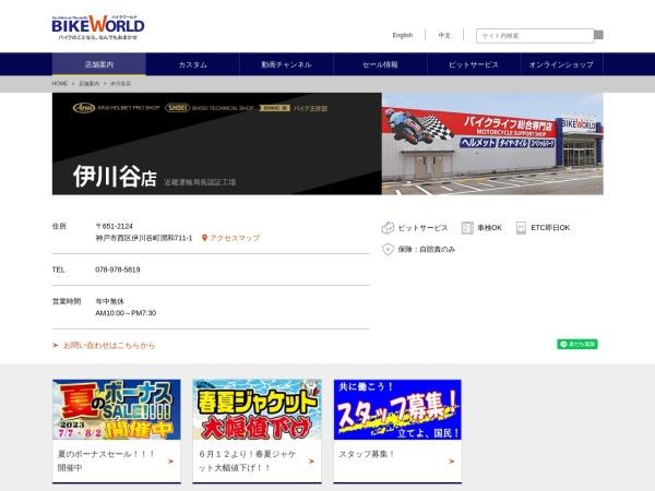 伊川谷店トップ | バイク用品、バイクのことならなんでもおまかせ BIKE WORLD(バイクワールド)