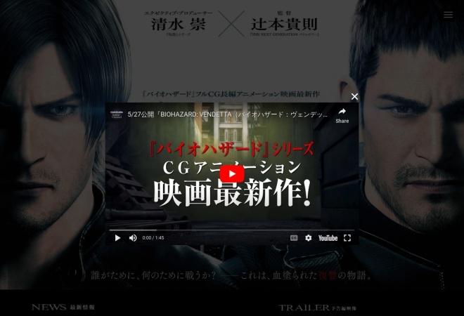 Screenshot of biohazard-vendetta.com