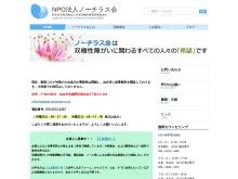 Screenshot of bipolar-disorder.or.jp