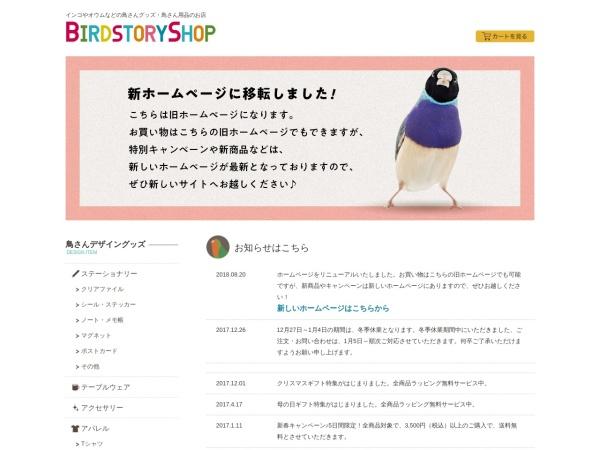 http://birdstoryshop.net/?mode=grp&gid=1382760